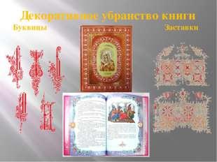 Декоративное убранство книги Буквицы Заставки