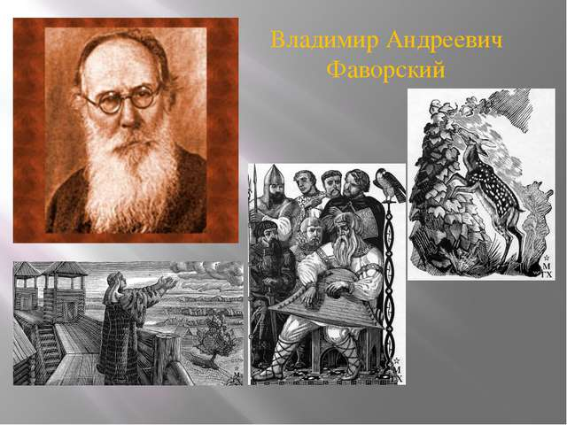 Владимир Андреевич Фаворский