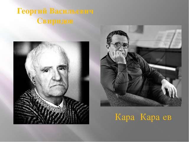 Георгий Васильевич Свиридов Кара́ Кара́ев