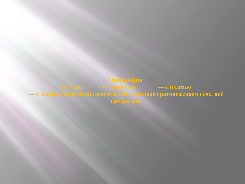 Полиграфия (от греч. πολὺ- — «много» и γραφειν — «писать») — это отрасль про...