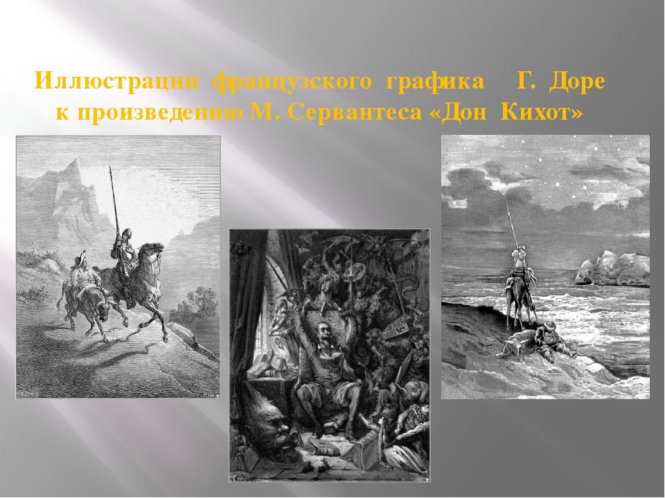 Иллюстрации французского графика  Г. Доре к произведению М. Сервантеса «Д...