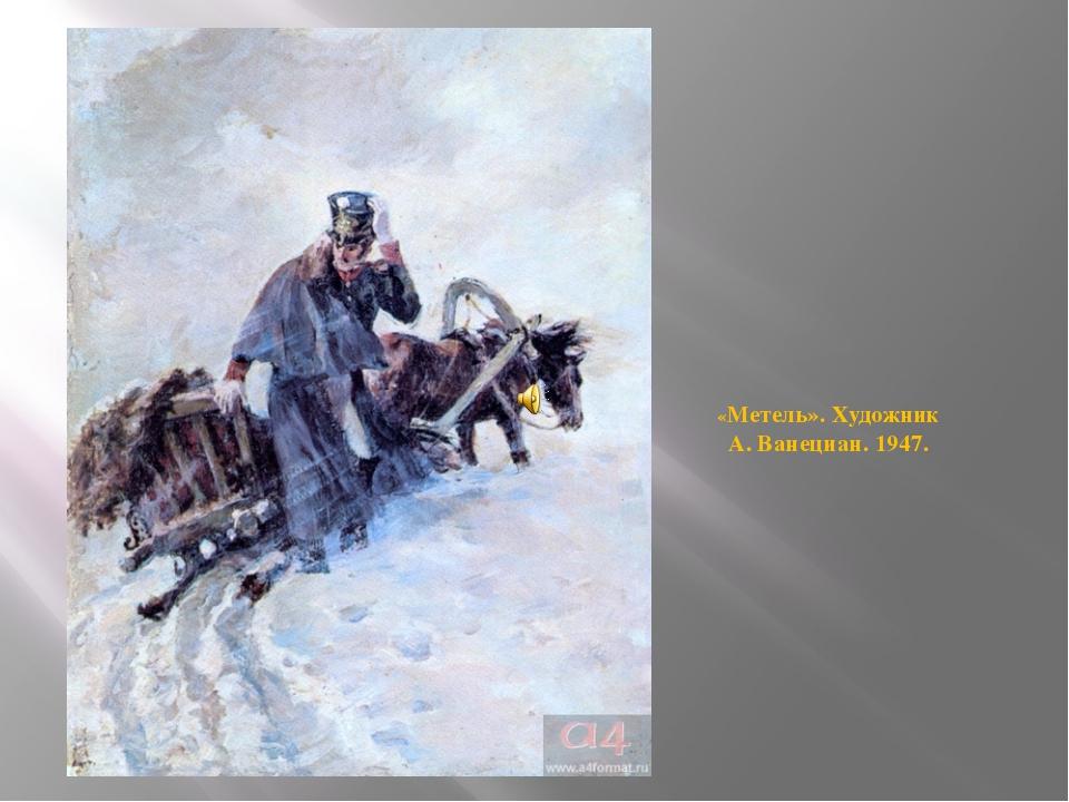 «Метель». Художник А. Ванециан. 1947.