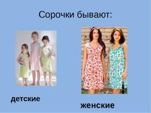 Сорочки бывают: детские женские