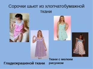 Сорочки шьют из хлопчатобумажной ткани Гладкокрашеной ткани Ткани с мелким ри