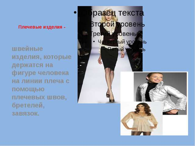 Плечевые изделия - швейные изделия, которые держатся на фигуре человека на ли...