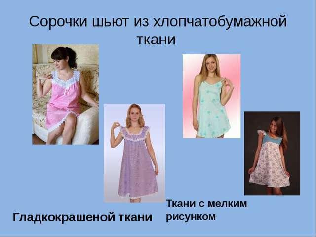 Сорочки шьют из хлопчатобумажной ткани Гладкокрашеной ткани Ткани с мелким ри...