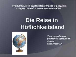 Урок разработан учителем немецкого языка Киселевой Т.А. Муниципальное общеобр
