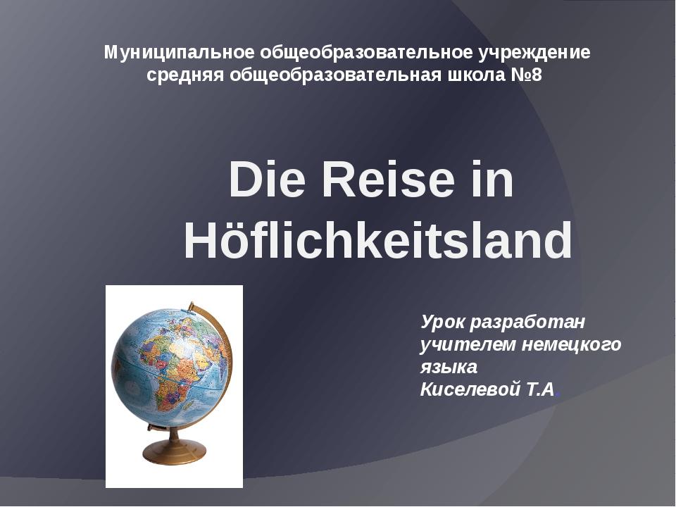 Урок разработан учителем немецкого языка Киселевой Т.А. Муниципальное общеобр...