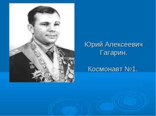 Юрий Алексеевич Гагарин. Космонавт №1.