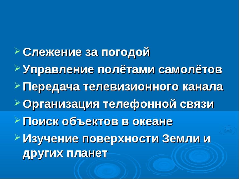 Слежение за погодой Управление полётами самолётов Передача телевизионного кан...