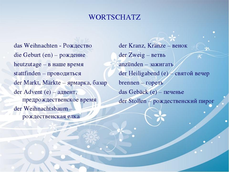 WORTSCHATZ das Weihnachten - Рождество die Geburt (en) – рождение heutzutage...