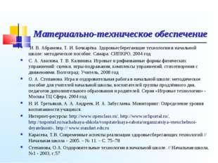 Материально-техническое обеспечение И. В. Абрамова, Т. И. Бочкарёва. Здоровь