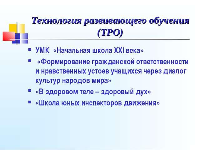 Технология развивающего обучения (ТРО) УМК «Начальная школа XXI века» «Формир...