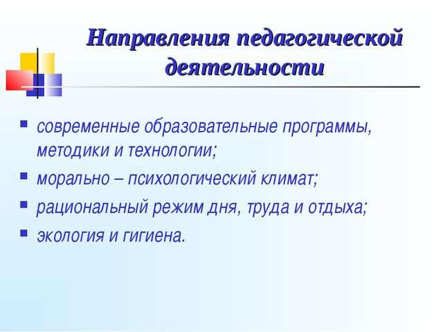 Направления педагогической деятельности современные образовательные программы...