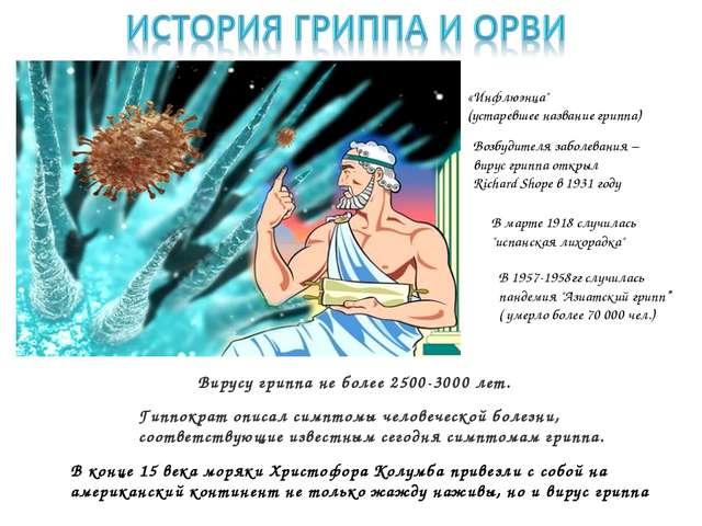 Вирусу гриппа не более 2500-3000 лет. Гиппократ описал симптомы человеческой...