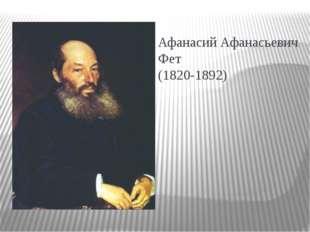 Афанасий Афанасьевич Фет (1820-1892)