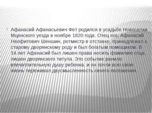 Афанасий Афанасьевич Фет родился в усадьбе Новоселки Мценского уезда в ноябр