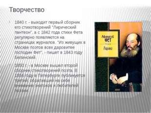 """Творчество 1840 г. - выходит первый сборник его стихотворений """"Лирический пан"""