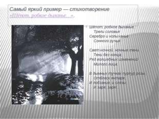 Самый яркий пример— стихотворение «Шёпот, робкое дыханье…». Шёпот, робкое ды