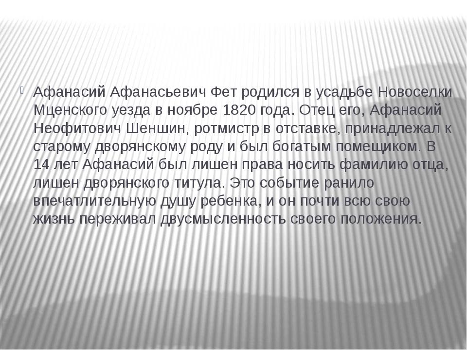 Афанасий Афанасьевич Фет родился в усадьбе Новоселки Мценского уезда в ноябр...
