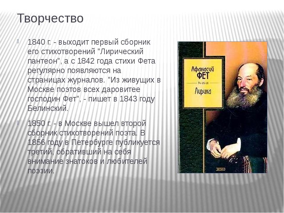 """Творчество 1840 г. - выходит первый сборник его стихотворений """"Лирический пан..."""