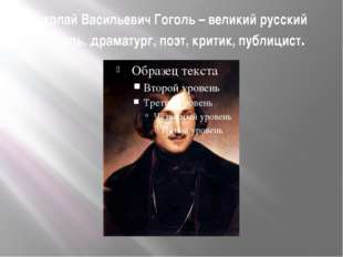 Николай Васильевич Гоголь – великий русский писатель, драматург, поэт, критик