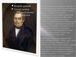 Предки писателя со стороны отца были потомственными священниками, однако уже