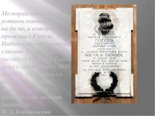 Мемориальная доска, установленная в Риме на доме, в котором проживал Гоголь.