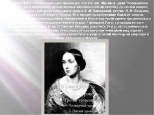 """1 января 1852 г. Гоголь сообщает Арнольди, что 2-й том Мертвых душ """"совершенн"""