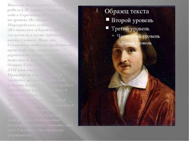 Николай Васильевич Гоголь родился 20 марта (1 апреля) 1809 года в Сорочинцах...