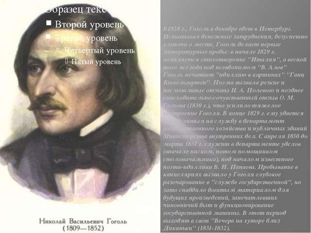 В1828 г., Гоголь в декабре едет в Петербург. Испытывая денежные затруднения,...
