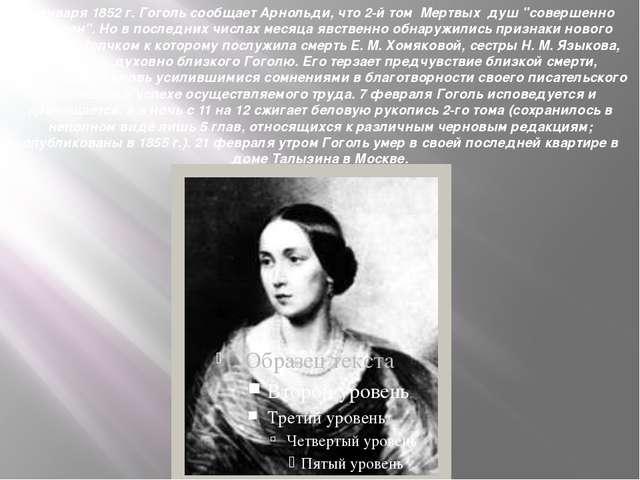 """1 января 1852 г. Гоголь сообщает Арнольди, что 2-й том Мертвых душ """"совершенн..."""