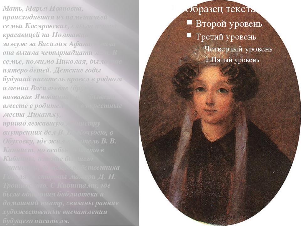 Мать, Марья Ивановна, происходившая из помещичьей семьи Косяровских, слыла пе...