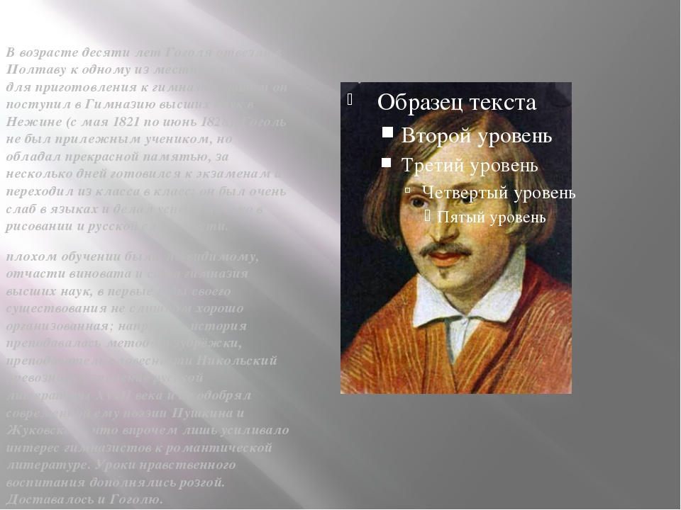 В возрасте десяти лет Гоголя отвезли в Полтаву к одному из местных учителей,...