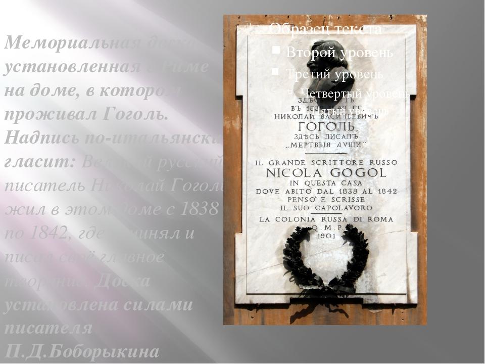 Мемориальная доска, установленная в Риме на доме, в котором проживал Гоголь....
