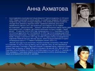 Анна Ахматова Анна Андреевна Ахматова (настоящая фамилия Горенко) родилась 11