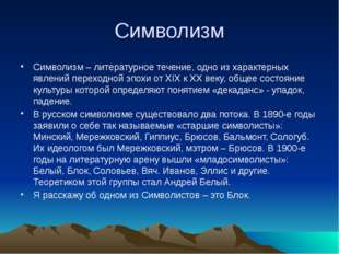 Символизм Символизм – литературное течение, одно из характерных явлений перех