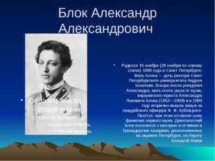 Блок Александр Александрович Родился 16 ноября (28 ноября по новому стилю) 18