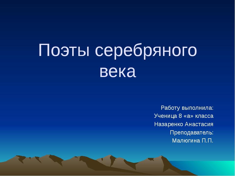 Поэты серебряного века Работу выполнила: Ученица 8 «а» класса Назаренко Анаст...