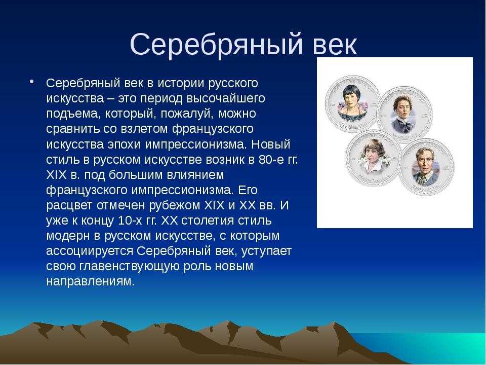 Серебряный век Серебряный век в истории русского искусства – это период высоч...