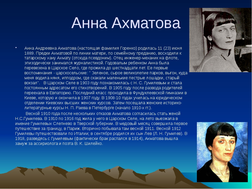 Анна Ахматова Анна Андреевна Ахматова (настоящая фамилия Горенко) родилась 11...