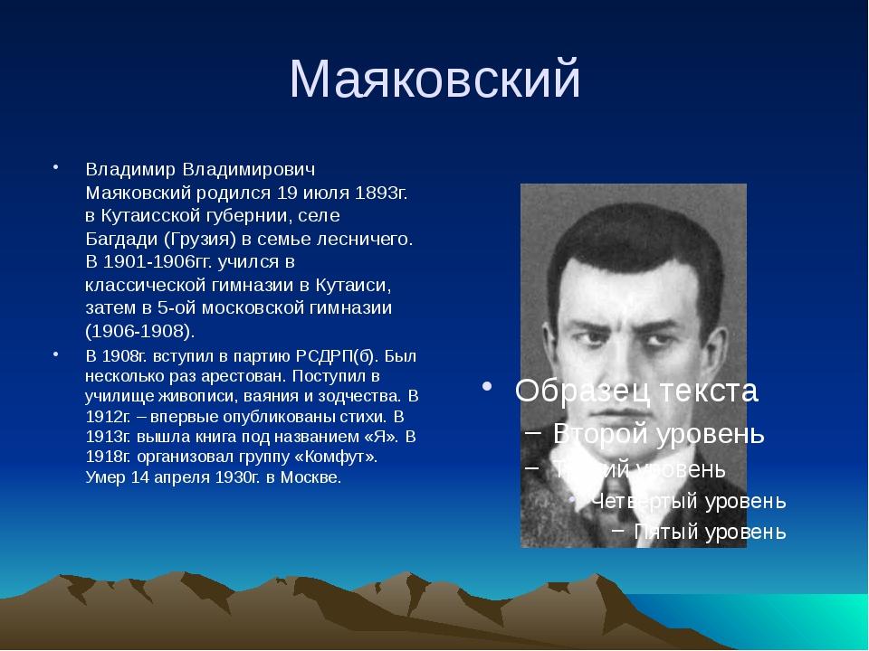 Маяковский Владимир Владимирович Маяковский родился 19 июля 1893г. в Кутаисск...