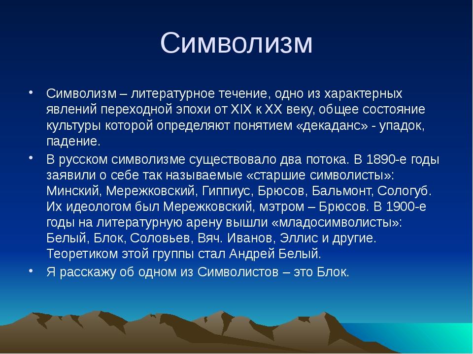 Символизм Символизм – литературное течение, одно из характерных явлений перех...