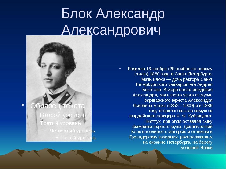 Блок Александр Александрович Родился 16 ноября (28 ноября по новому стилю) 18...