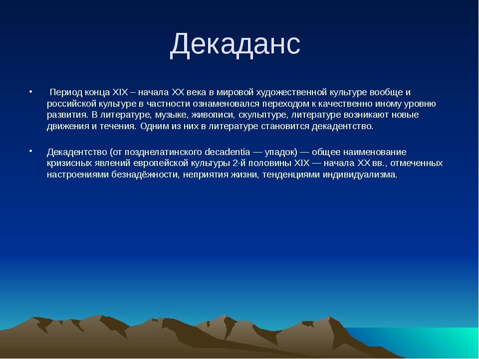 Декаданс Период конца XIX – начала XX века в мировой художественной культуре...