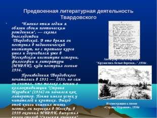 """Предвоенная литературная деятельность Твардовского """"Именно этим годам я обяз"""