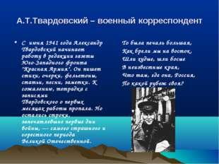 А.Т.Твардовский – военный корреспондент С июня 1941 года Александр Твардовски