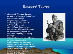 Василий Теркин «Василий Тёркин» (другое название Книга про бойца)— поэма Але