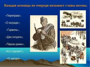 «Переправа», «О награде», «Гармонь», «Два солдата», «Тёркин ранен», «Кто стр