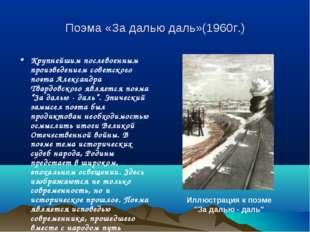 Поэма «За далью даль»(1960г.) Крупнейшим послевоенным произведением советског